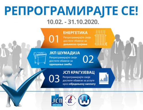 Нови Репрограм од 10.02. – 31.10.2020. године